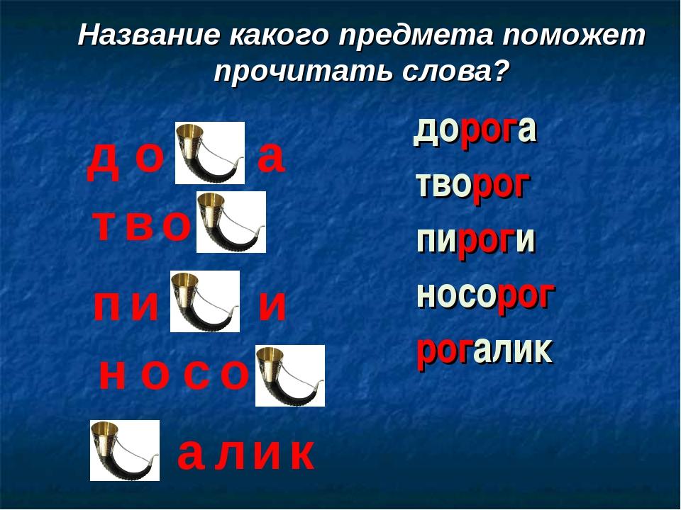 о и а т н и п с о о д в Название какого предмета поможет прочитать слова? дор...