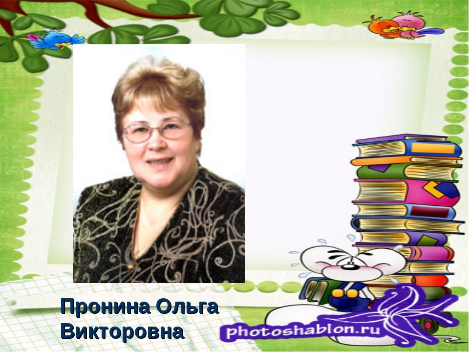 Пронина Ольга Викторовна