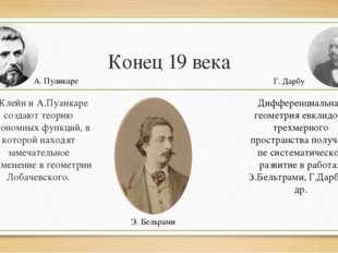 Конец 19 века Ф.Клейн и А.Пуанкаре создают теорию автономных функций, в котор