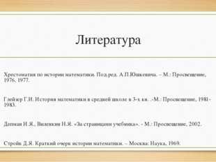 Литература Хрестоматия по истории математики. Под.ред. А.П.Юшкевича. – М.: Пр