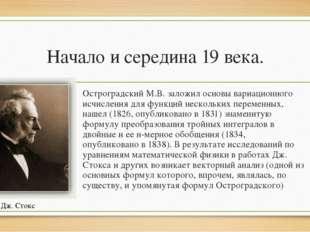 Начало и середина 19 века. Остроградский М.В. заложил основы вариационного ис