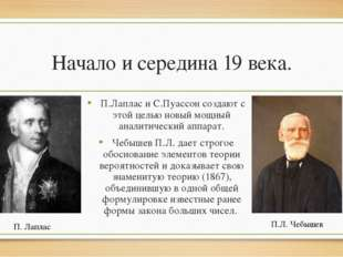Начало и середина 19 века. П.Лаплас и С.Пуассон создают с этой целью новый мо