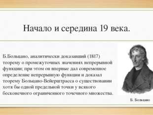 Начало и середина 19 века. Б.Больцано, аналитически доказавший (1817) теорему