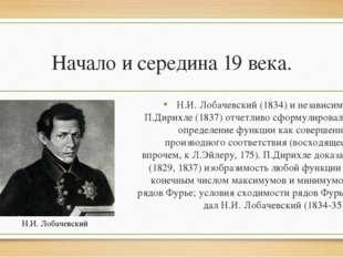 Начало и середина 19 века. Н.И. Лобачевский (1834) и независимо П.Дирихле (18