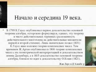 Начало и середина 19 века. В 1799 К.Гаусс опубликовал первое доказательство о