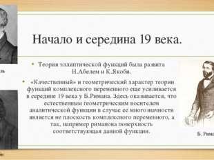 Начало и середина 19 века. Теория эллиптической функций была развита Н.Абелем