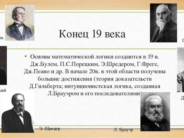 Конец 19 века Основы математической логики создаются в 19 в. Дж.Булем, П.С.По...