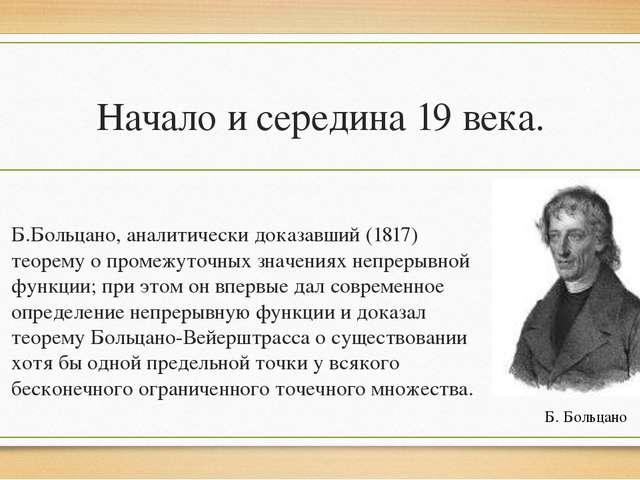 Начало и середина 19 века. Б.Больцано, аналитически доказавший (1817) теорему...