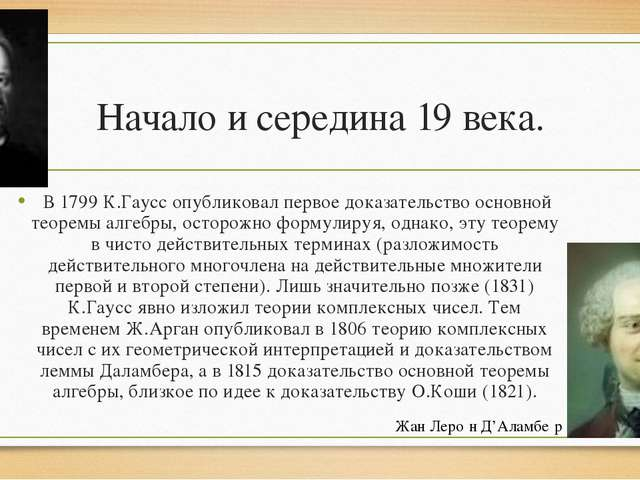 Начало и середина 19 века. В 1799 К.Гаусс опубликовал первое доказательство о...