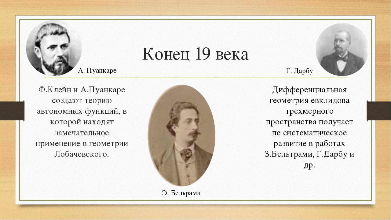 Конец 19 века Ф.Клейн и А.Пуанкаре создают теорию автономных функций, в котор...