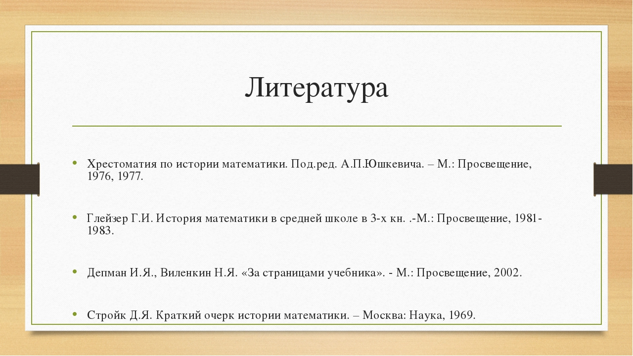 Литература Хрестоматия по истории математики. Под.ред. А.П.Юшкевича. – М.: Пр...