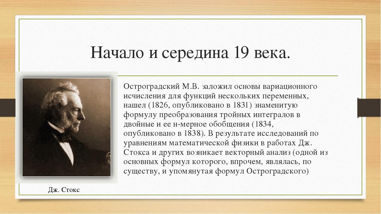 Начало и середина 19 века. Остроградский М.В. заложил основы вариационного ис...