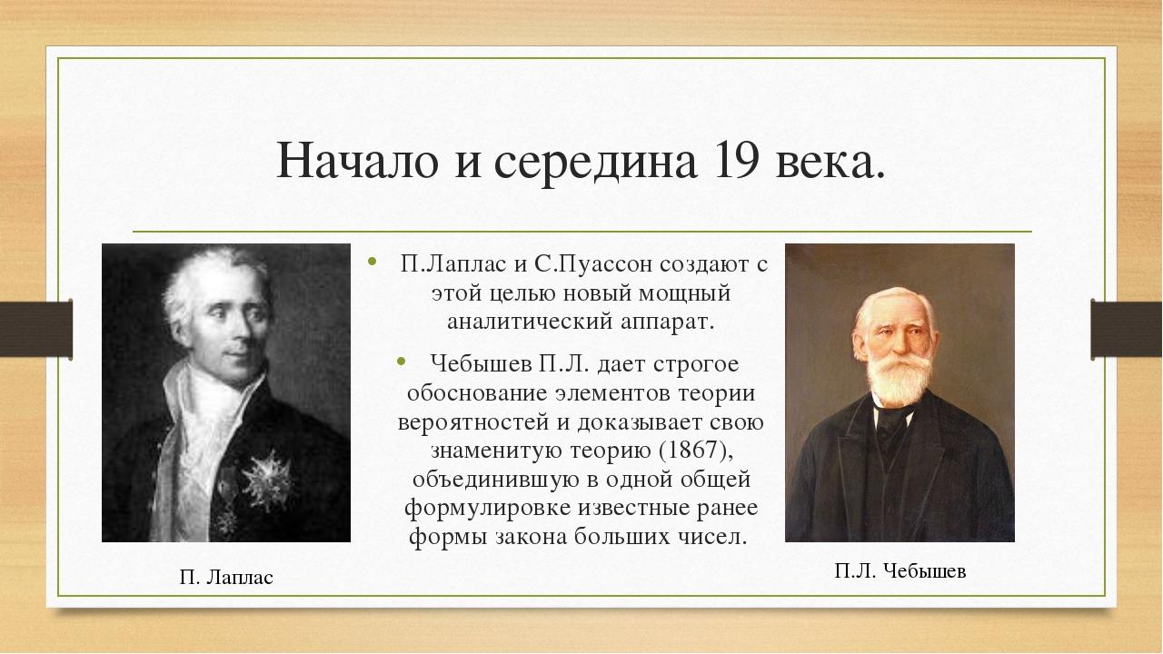 Начало и середина 19 века. П.Лаплас и С.Пуассон создают с этой целью новый мо...