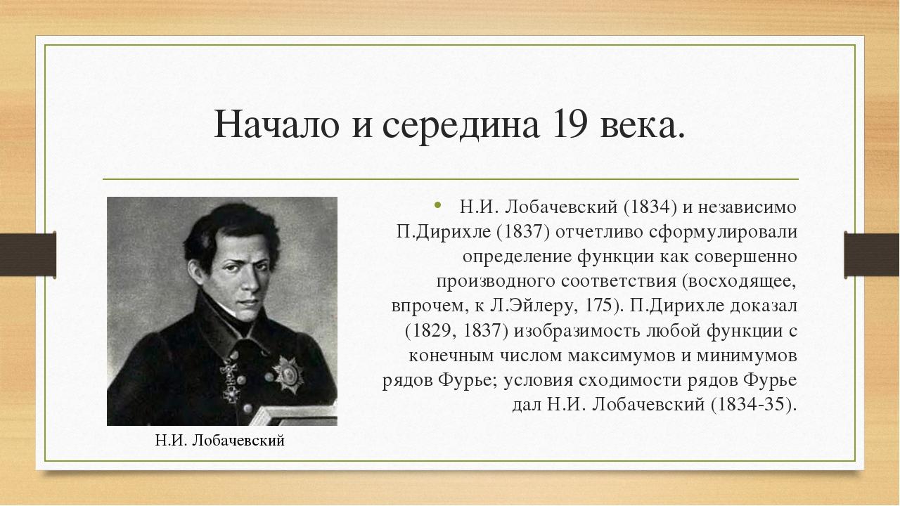 Начало и середина 19 века. Н.И. Лобачевский (1834) и независимо П.Дирихле (18...