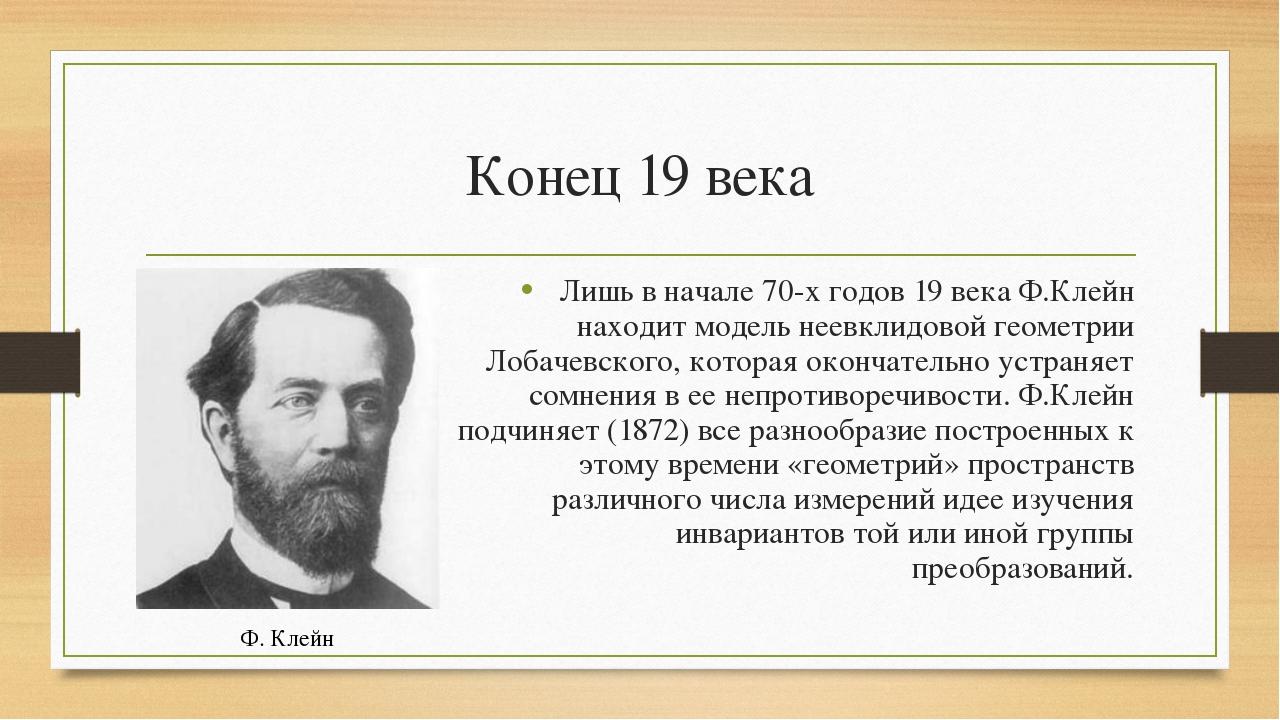 Конец 19 века Лишь в начале 70-х годов 19 века Ф.Клейн находит модель неевкли...