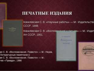 ПЕЧАТНЫЕ ИЗДАНИЯ Ковалевская С. В. «Научные работы» — М.: Издательство АН ССС