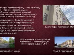 Средняя школа имени Софьи Ковалевской г. Вильнюса (лит. Vilniaus Sofijos Kova