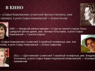 В КИНО 1956 — «Софья Ковалевская» (советский фильм-спектакль, реж. Иосиф Шапи