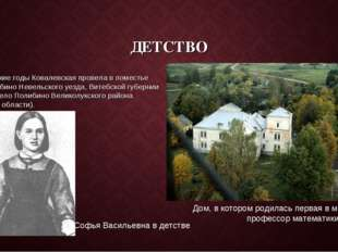 ДЕТСТВО Свои детские годы Ковалевская провела в поместье отца Полибино Невель