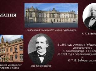 ГЕРМАНИЯ В 1869 году училась в Гейдельбергском университете у Л. Кенигсбергер