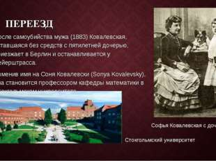 ПЕРЕЕЗД После самоубийства мужа (1883) Ковалевская, оставшаяся без средств с
