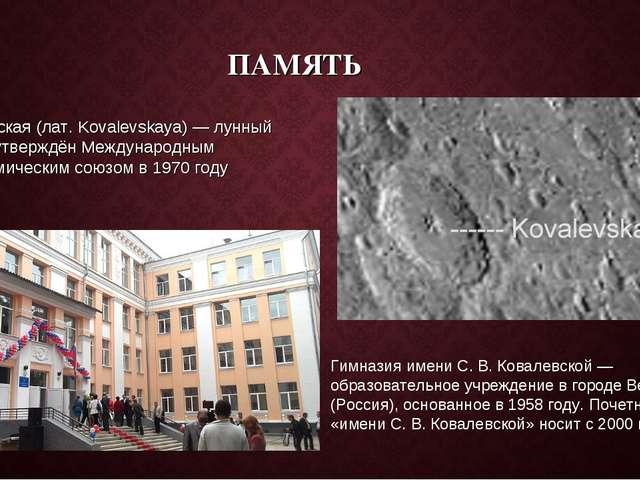ПАМЯТЬ Ковалевская (лат. Kovalevskaya) — лунный кратер; утверждён Международн...