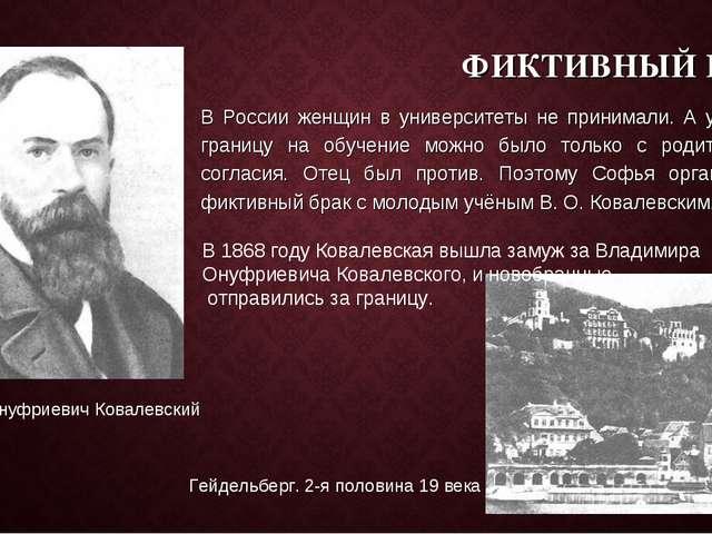 ФИКТИВНЫЙ БРАК В России женщин в университеты не принимали. А уехать за грани...