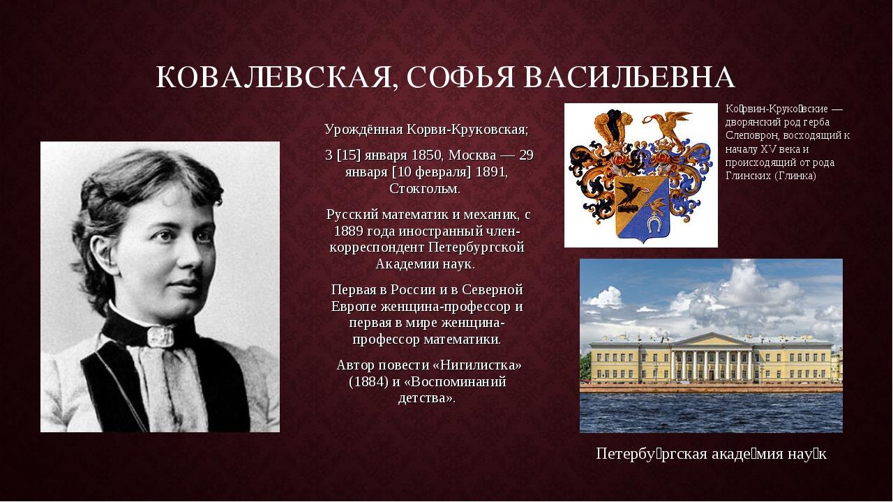 КОВАЛЕВСКАЯ, СОФЬЯ ВАСИЛЬЕВНА Урождённая Корви-Круковская; 3 [15] января 1850...