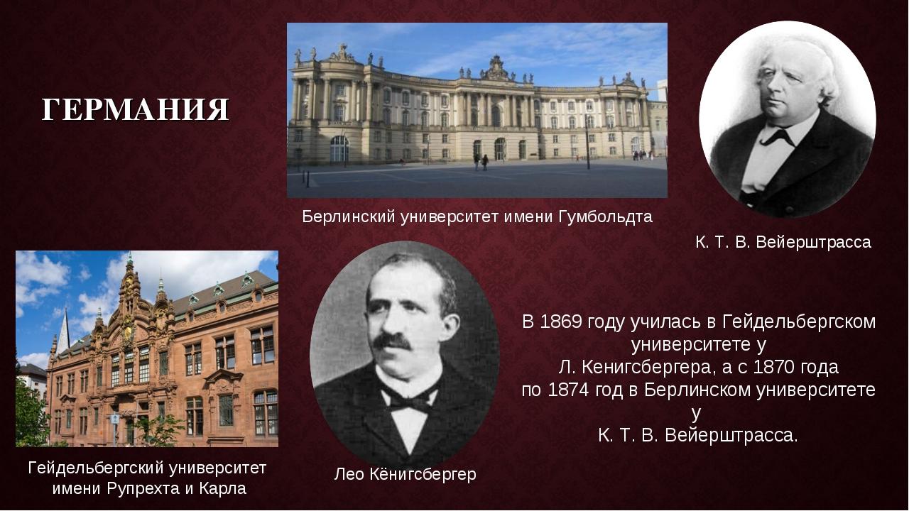 ГЕРМАНИЯ В 1869 году училась в Гейдельбергском университете у Л. Кенигсбергер...