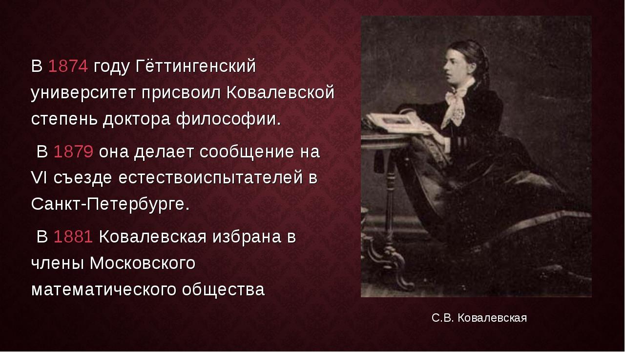 В 1874 году Гёттингенский университет присвоил Ковалевской степень доктора фи...