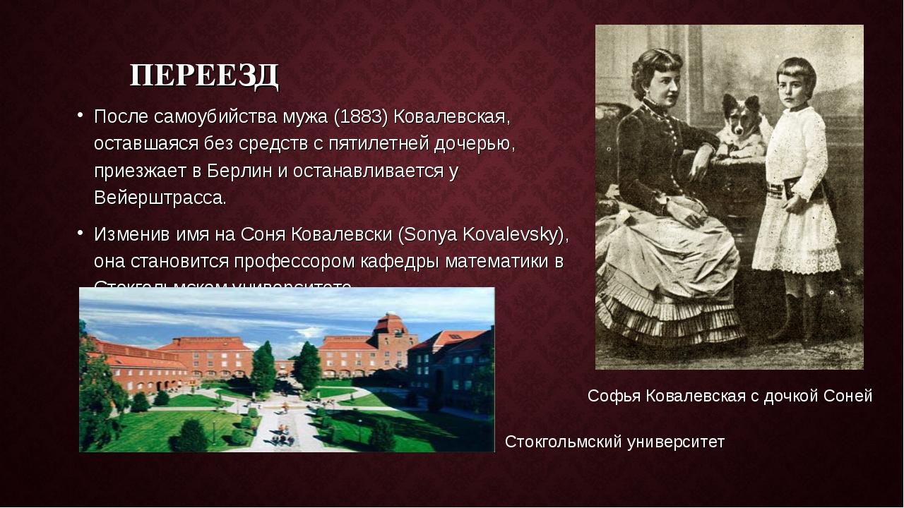 ПЕРЕЕЗД После самоубийства мужа (1883) Ковалевская, оставшаяся без средств с...