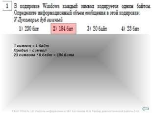 1 символ = 1 байт Пробел = символ 23 символа * 8 байт = 184 бита ГБОУ СОШ № 1