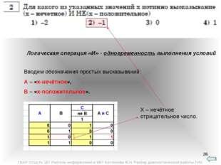 * Логическая операция «И» - одновременность выполнения условий Вводим обознач