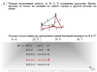 * ВС -> B-E-C ->4+3 =7 B-D-C ->4+2 =6 B-D-E-C ->4+2+3 =9 B-A-D-C ->2+1+2 =5 B