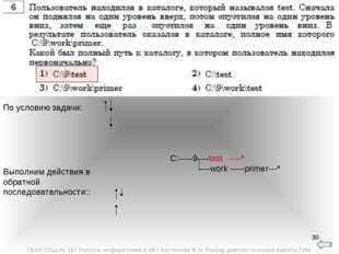 * C:-----9----test ----* ----work -----primer---* По условию задачи: Выполним
