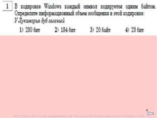ГБОУ СОШ № 167 Учитель информатики и ИКТ Костенова М.Н. Разбор диагностическо