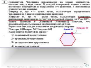 * Вперед 50 Направо 60 ГБОУ СОШ № 167 Учитель информатики и ИКТ Костенова М.Н