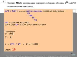 * бит*8 -> байт -> далее идут кратные единицы измерения информации Кб Мб Гб Т