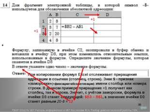 * При копировании формул Excel отслеживает приращения адресации в ссылках (ст
