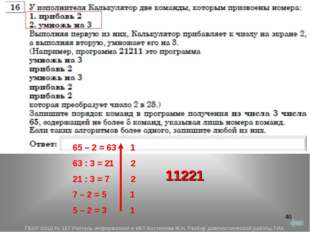 * 65 – 2 = 63 1 63 : 3 = 21 2 21 : 3 = 7 2 7 – 2 = 5 1 5 – 2 = 3 1 11221 ГБОУ