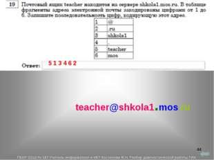* 5 1 3 4 6 2 teacher@shkola1.mos.ru ГБОУ СОШ № 167 Учитель информатики и ИКТ