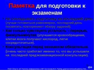 * Памятка для подготовки к экзаменам ГБОУ СОШ № 167 Учитель информатики и ИКТ