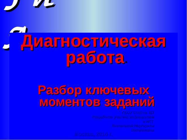 ГИА Диагностическая работа. Разбор ключевых моментов заданий ГБОУ СОШ № 167 Р...
