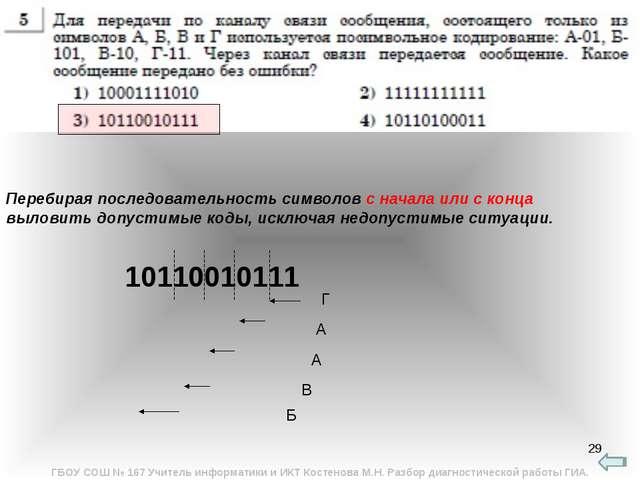 * Перебирая последовательность символов с начала или с конца выловить допусти...