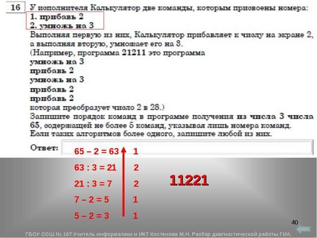* 65 – 2 = 63 1 63 : 3 = 21 2 21 : 3 = 7 2 7 – 2 = 5 1 5 – 2 = 3 1 11221 ГБОУ...
