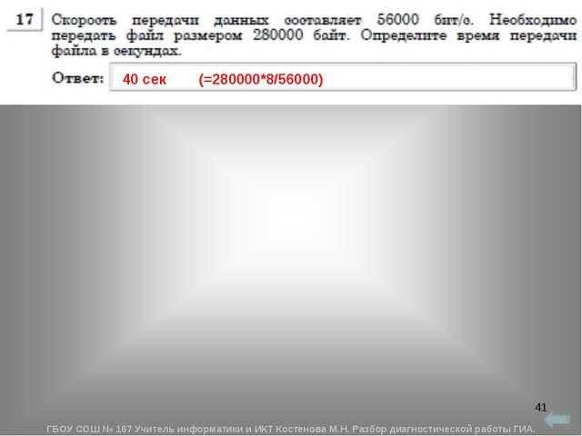 * 40 сек (=280000*8/56000) ГБОУ СОШ № 167 Учитель информатики и ИКТ Костенова...