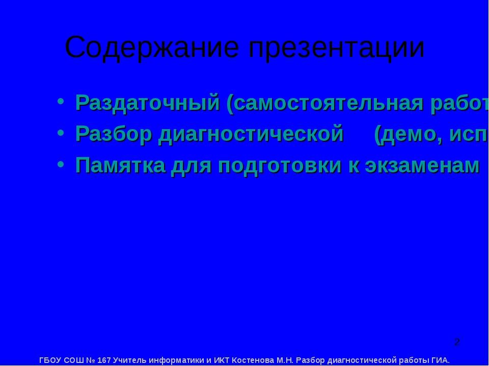 * Содержание презентации Раздаточный (самостоятельная работа для учащихся) Ра...