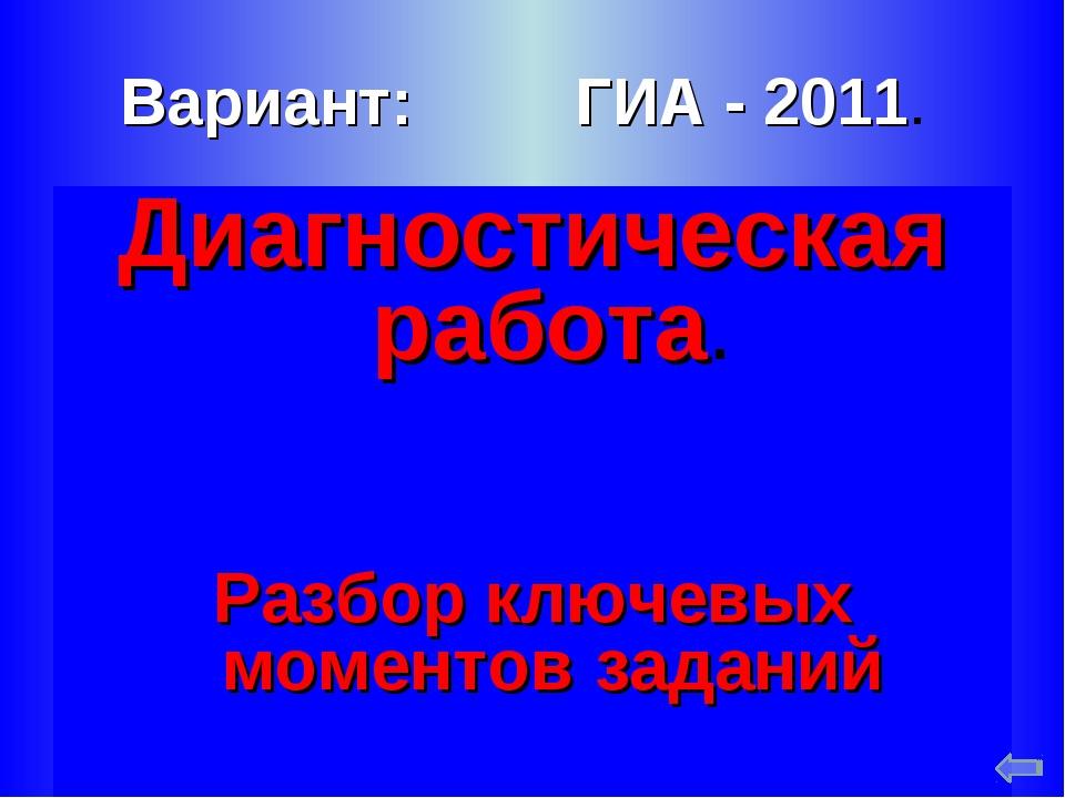 * Вариант: ГИА - 2011. Диагностическая работа. Разбор ключевых моментов заданий