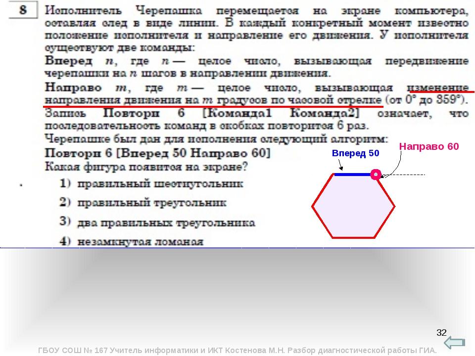* Вперед 50 Направо 60 ГБОУ СОШ № 167 Учитель информатики и ИКТ Костенова М.Н...