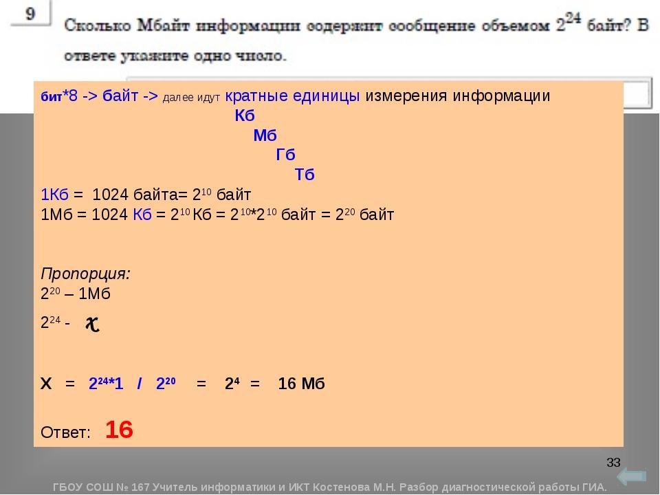 * бит*8 -> байт -> далее идут кратные единицы измерения информации Кб Мб Гб Т...